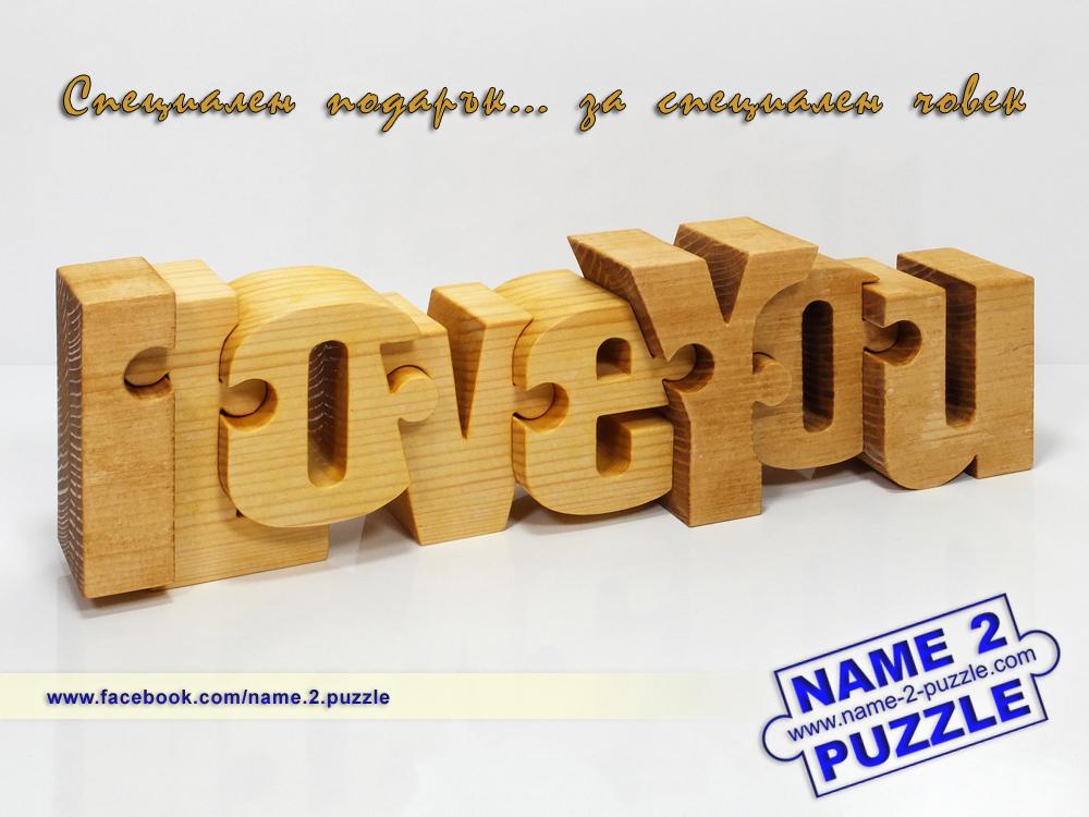 Unique Name to Puzzle